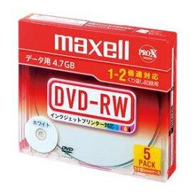パソコン・周辺機器 関連 (業務用セット) マクセル maxell PC DATA用 DVD-RW 1-2倍速対応 DRW47PWB.S1P5S A 5枚入 【×2セット】