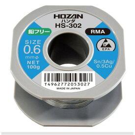 DIY・工具 手動工具 関連 HOZAN HS-302 鉛フリーハンダ 0.6MM・100G (#H-732)