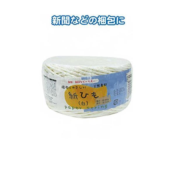 ひも・ロープ 関連商品 紙ひも(白)(85g・50m) 【10個セット】 40-009