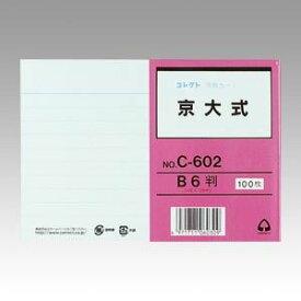 (業務用セット) コレクト 情報カード 京大式(片面) C-602 100枚入 【×5セット】