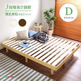生活 雑貨 通販 すのこベッド/寝具 【ダブル フレームのみ ホワイトウォッシュ】 幅140cm 木製 高さ3段調節 通気性 耐久性 『Libure』【代引不可】