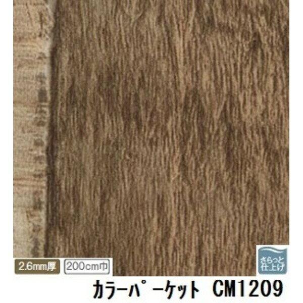 生活日用品 サンゲツ 店舗用クッションフロア カラーパーケット 品番CM-1209 サイズ 200cm巾×6m
