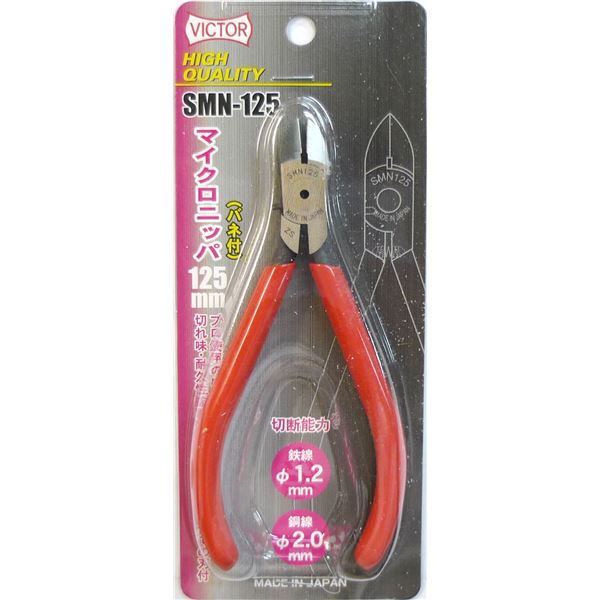 生活日用品 (業務用4個セット) ビクター マイクロニッパー 【125mm】 SMN125