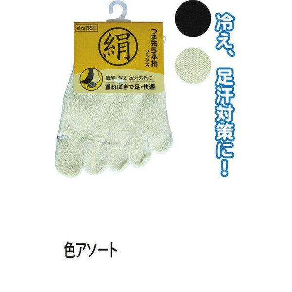 靴下・レッグウォーマー 関連商品 綿シルク混重ね履き5本指ソックス色アソート6131-1 47-325 【10個セット】