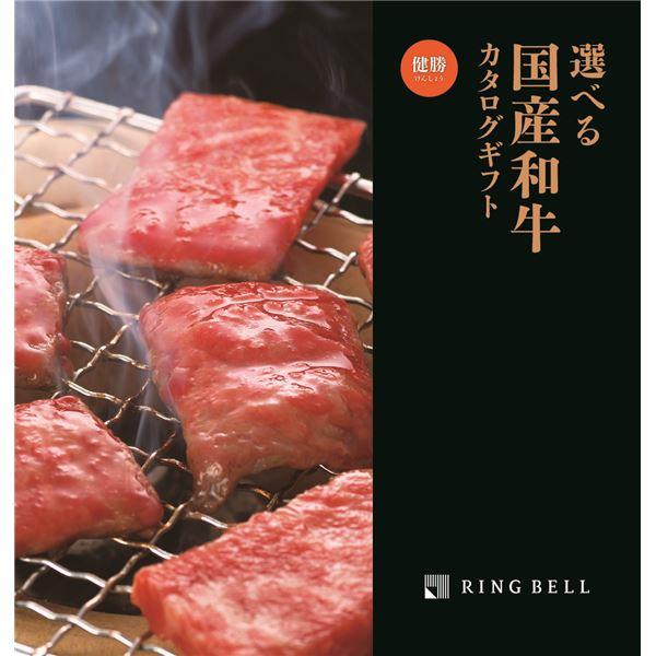 カタログギフト 関連 国産和牛カタログギフト(健勝コース)