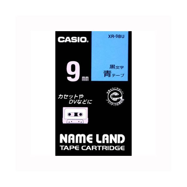 パソコン・周辺機器 (業務用セット) カシオ ネームランド用テープカートリッジ スタンダードテープ 8m XR-9BU 青 黒文字 1巻8m入 【×3セット】