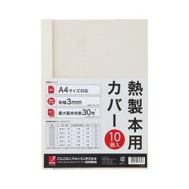 (まとめ) アコ・ブランズ サーマバインド専用熱製本用カバー A4 3mm幅 アイボリー TCW03A4R 1パック(10枚) 【×8セット】