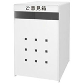 (業務用10セット) トヨダプロダクツ ご意見箱 GB-1W ホワイト 【×10セット】