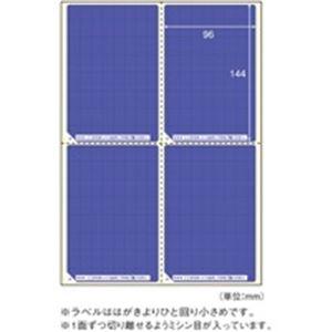 プリンター (業務用5セット) ヒサゴ 目隠しラベル GB2401 はがき/4面 50枚 【×5セット】
