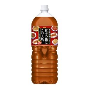 お茶・紅茶 関連商品 【まとめ買い】アサヒ 食事の脂にこの1杯。 PET 2.0L×6本(1ケース)