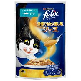 猫関連 (まとめ)フィリックス 我慢できない隠し味ソース キャロット風味ソース ツナ 70g【×60セット】【ペット用品・猫用フード】