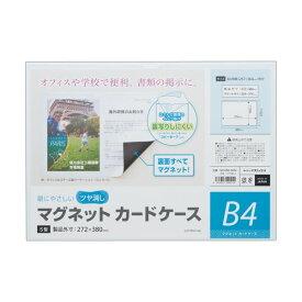 名札・カードケース関連 (まとめ)マグエックス マグネットカードケースツヤ消し B4 MCARD-B4M 1枚 【×5セット】