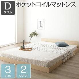 ベッド・ソファベッド フロアベッド・ローベッド 関連 ベッド 低床 ロータイプ すのこ 木製 一枚板 フラット ヘッド シンプル モダン ナチュラル ダブル ポケットコイルマットレス付き