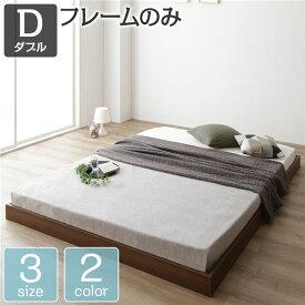 ベッド・ソファベッド フロアベッド・ローベッド 関連 ベッド 低床 ロータイプ すのこ 木製 コンパクト ヘッドレス シンプル モダン ブラウン ダブル ベッドフレームのみ