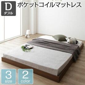 ベッド・ソファベッド フロアベッド・ローベッド 関連 ベッド 低床 ロータイプ すのこ 木製 コンパクト ヘッドレス シンプル モダン ブラウン ダブル ポケットコイルマットレス付き
