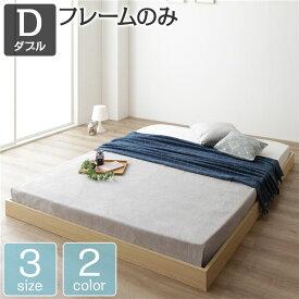 ベッド・ソファベッド フロアベッド・ローベッド 関連 ベッド 低床 ロータイプ すのこ 木製 コンパクト ヘッドレス シンプル モダン ナチュラル ダブル ベッドフレームのみ