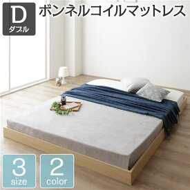 ベッド・ソファベッド フロアベッド・ローベッド 関連 ベッド 低床 ロータイプ すのこ 木製 コンパクト ヘッドレス シンプル モダン ナチュラル ダブル ボンネルコイルマットレス付き