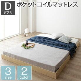 ベッド・ソファベッド フロアベッド・ローベッド 関連 ベッド 低床 ロータイプ すのこ 木製 コンパクト ヘッドレス シンプル モダン ナチュラル ダブル ポケットコイルマットレス付き