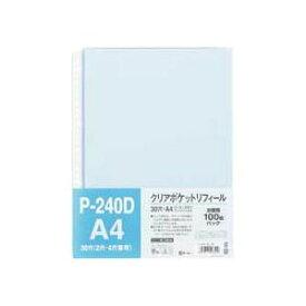 ファイル・バインダー関連 (まとめ)テージー クリアポケットリフィールA4タテ 2・4・30穴 ブルー P-240D-02 1パック(100枚) 【×5セット】