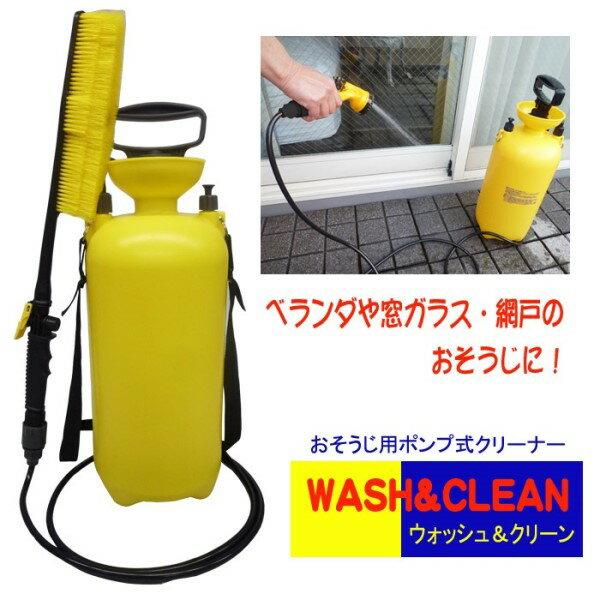 掃除用品 洗浄機 ポンプ式 なので、電源・電池が不要です 暮らしと生活 ウォッシュ&クリーン(蓄圧噴射式水洗浄器)