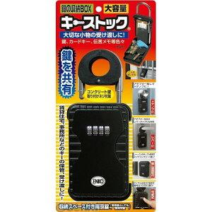 鍵ボックス キーボックス 大切な小物の受け渡しに便利 便利アイテム 大容量 鍵の収納BOX キーストック