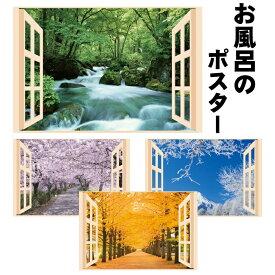 富士山 シーズン リラクゼイション 銭湯 風呂 浴室 春 桜並木 単品販売お風呂のポスター四季彩 春 桜並木 単品販売