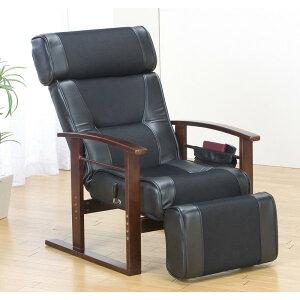 ヘッド&フットレス付きリクライニング高座椅子|ブラック
