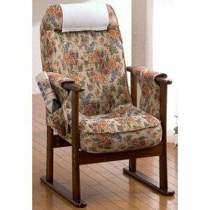 木製肘付きリクニライニング高座椅子|花柄