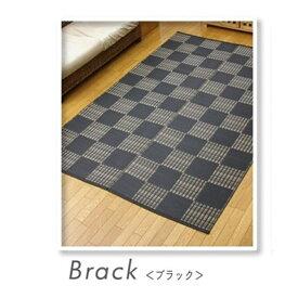 ござ carpet 水洗い 洗濯OK PPカーペット カラー:ブラック サイズ:261×261cm