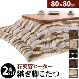 日用品 家具 楢ラウンド折れ脚こたつ 80×80cm+国産こたつ布団 2点セット こたつ 正方形 日本製 セット ナチュラル/B_サークル・ブラウン