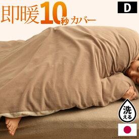 便利雑貨 発熱する掛け布団カバー ダブルサイズ 布団カバー 日本製 キャメルxベージュ