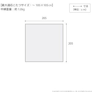 日本製厚手カーテン生地の北欧柄こたつ布団〔ナチュール〕205x205cm