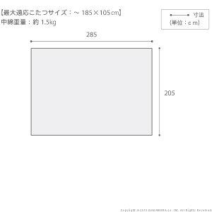 日本製厚手カーテン生地の北欧柄こたつ布団〔ナチュール〕285x205cm