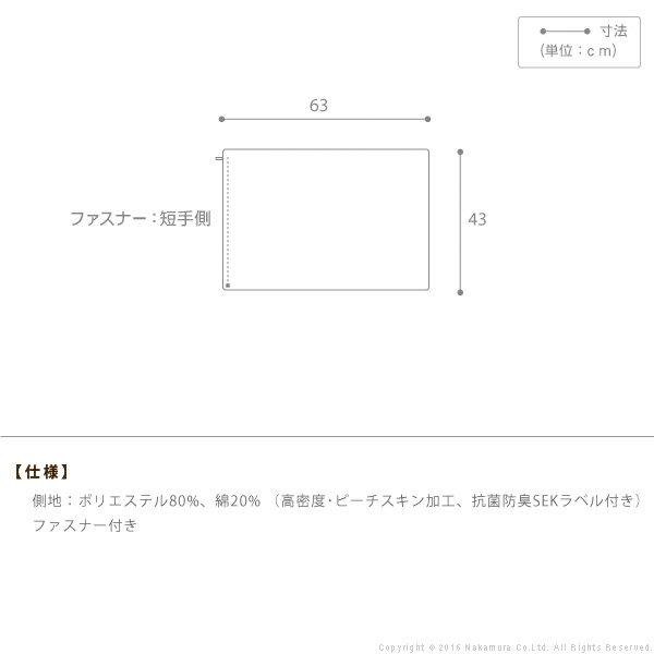 便利雑貨 枕カバー 43×63 無地寝具シリーズ ピローケース 63x43cm 国産 日本製 快眠 安眠 抗菌 防臭 キャメルベージュ