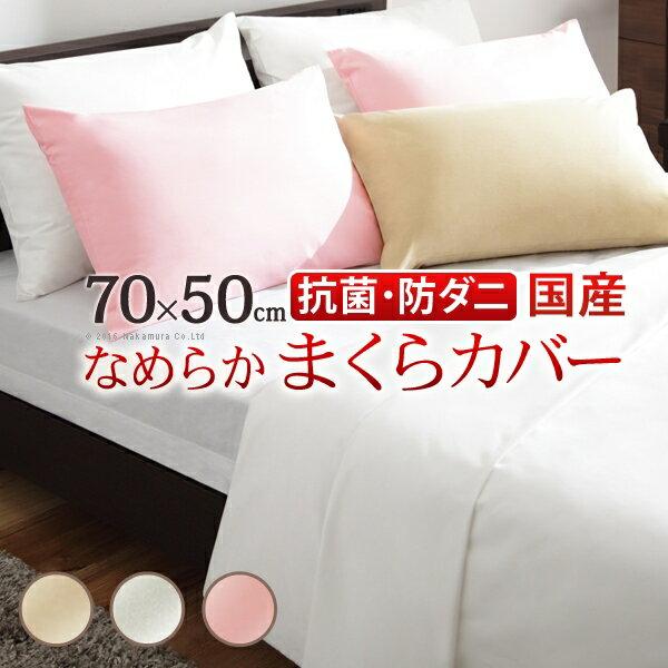 お役立ちグッズ 枕カバー 50×70 無地寝具シリーズ ピローケース 70x50cm 国産 日本製 快眠 安眠 抗菌 防臭 キャメルベージュ