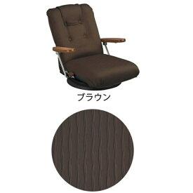 リクライニング チェア 肘付き座椅子 ポンプ肘式 回転座椅子 カラー:ブラウン