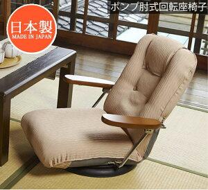 リクライニングチェア肘付き座椅子ポンプ肘式回転座椅子カラー:ブラウン