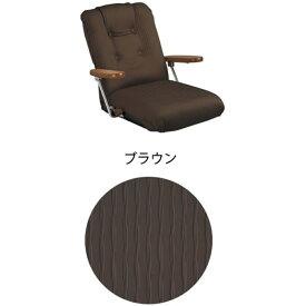 リクライニング チェア 肘付き座椅子 ポンプ肘式座椅子 カラー:ブラウン