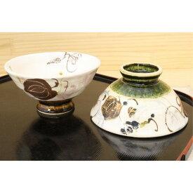 和食器 抹茶 玉露 お茶 織部山帰来 組飯碗 ご飯茶碗 美濃焼武山窯