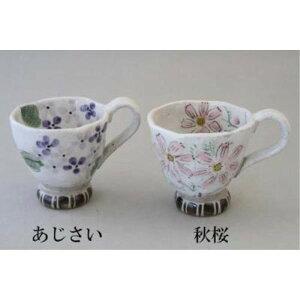 カップ ソーサー ケーキ皿 陶器 瀬戸 亜福窯 花の詩 マグ コーヒーカップ あじさい 紫陽花 花柄