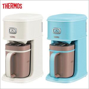 便利雑貨 THERMOS(サーモス) アイスコーヒーメーカー ECI-660-VWH / ECI-660-MBL バニラホワイト