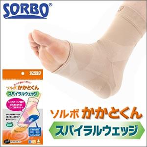 便利雑貨 SORBO ソルボ かかとくんスパイラルウェッジ ベージュ S(63004)/L(63005) S