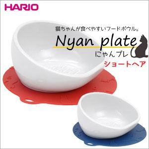 日用品 HARIO(ハリオ) にゃんプレ ショートヘアPTS-NYS-R/DBU ネイビー