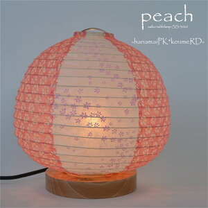 ライト 照明器具 花柄和紙 和紙照明 テーブルランプ デザイン:hanamai PK*koume RD-花舞ピンク×小梅赤-