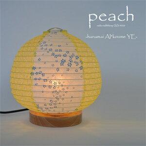 電気 indirect lighting 透かし和紙 和紙照明 テーブルランプ デザイン:hanamai AI*koume YE-花舞藍×小梅黄-