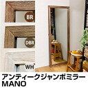 壁掛け鏡 壁掛けミラー お部屋のインテリアとしても最適な姿見鏡!ブラウン