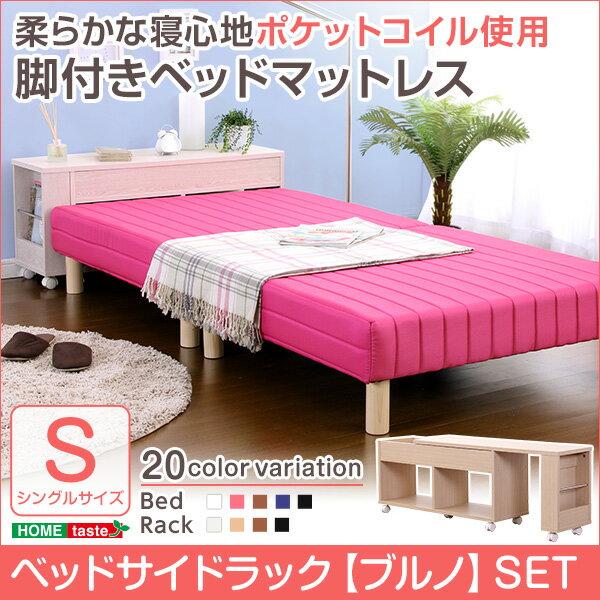 ベッド 関連商品 脚付きマットレスベッド (伸縮式ベッドサイドラックセット)(ポケットコイル・シングル用) ピンク/ホワイトオーク