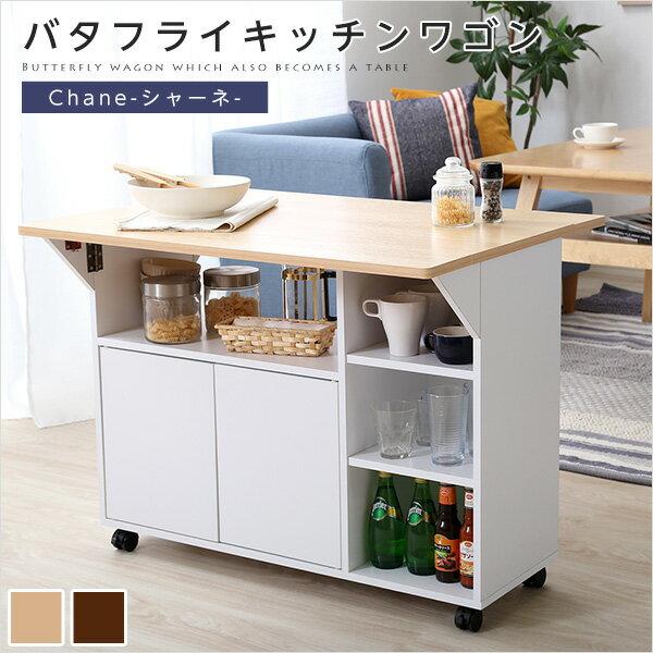 便利雑貨 バタフライタイプのキッチンワゴン 、使い方様々でサイドテーブルやカウンターテーブルに ナチュラル