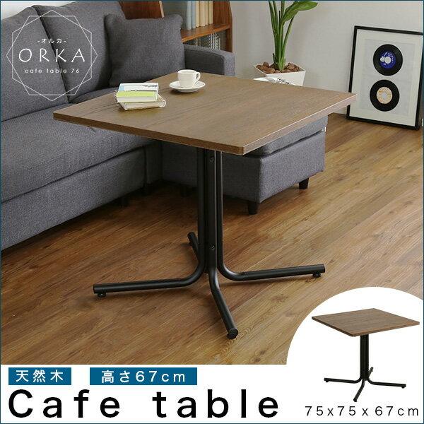 便利雑貨 おしゃれなカフェスタイルのコーヒーテーブル(天然木オーク)ブラウン ウレタン樹脂塗装 ブラウン