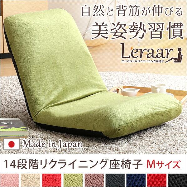 座椅子 関連商品 美姿勢習慣、コンパクトなリクライニング座椅子(Mサイズ)日本製 起毛ピンク